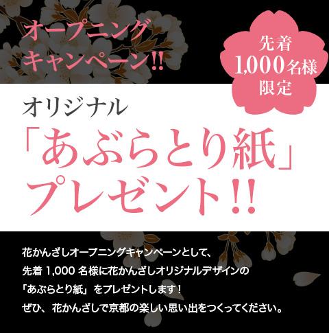 オープニングキャンペーン!!オリジナル「あぶらとり紙」プレゼント!!花かんざしオープニングキャンペーンとして、先着1,000名様に花かんざしオリジナルデザインの「あぶらとり紙」をプレゼントいたします!ぜひ、花かんざしで京都の楽しい思い出を作ってください。