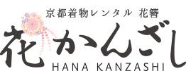 京都着物レンタル 花かんざし HANA KANZASHI