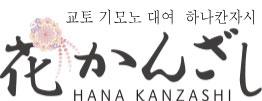 교토 기모노 대여 하나칸자시 HANA KANZASHI