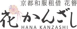 京都和服租借 花簪