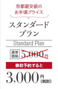 京都最安級のお手軽プライス スタンダードプラン