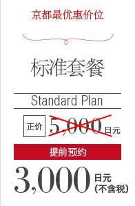 京都最优惠价位 标准套餐
