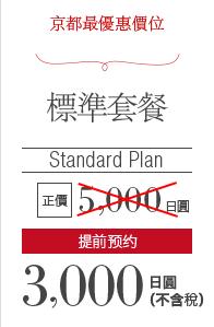 京都最優惠價位 標準套餐