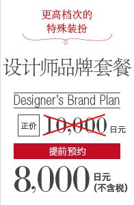 更高档次的特殊装扮 设计师品牌套餐