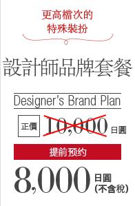 更高檔次的特殊裝扮 設計師品牌套餐