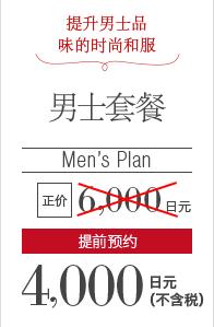 提升男士品味的时尚和服 男士套餐