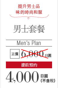 提升男士品味的時尚和服 男士套餐
