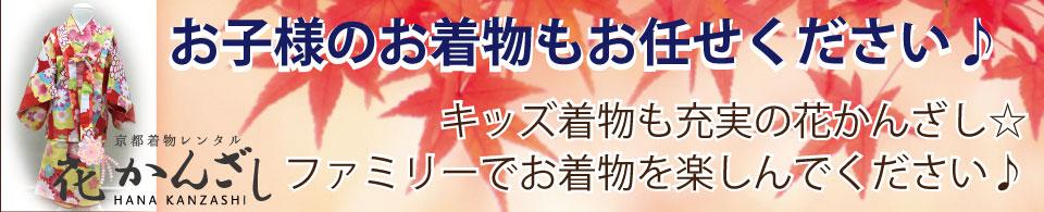 京都着物レンタル花かんざし子ども着物レンタル
