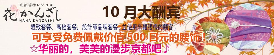 京都和服租借 花簪 帯飾