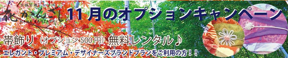 京都着物レンタル花かんざし帯飾りキャンペーン