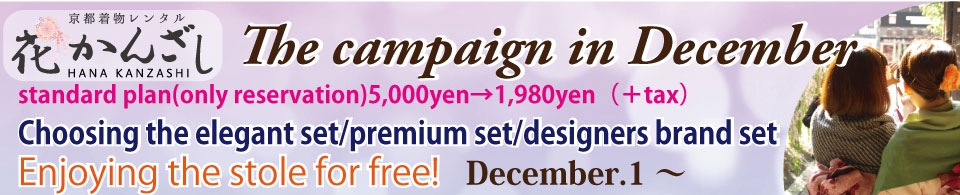 Kimono Rental Shop in Kyoto Hanakanzashi Dec. campaign