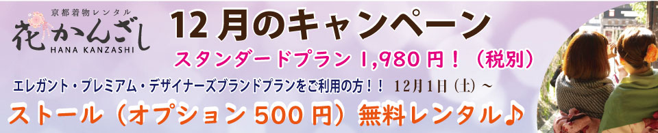 京都着物レンタル花かんざし12月キャンペーン