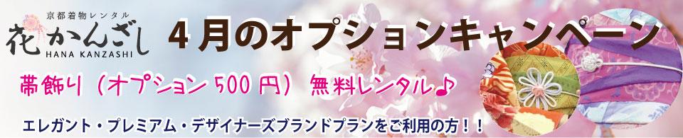 京都着物レンタル花かんざし 4月のキャンペーン!