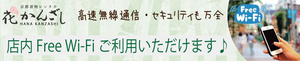 京都着物レンタル花かんざしフリーWi-Fi導入!