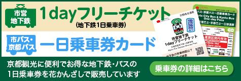 市営地下鉄 1dayフリーチケット (地下鉄1日乗車券) 市バス・京都バス 一日乗車券カード 京都観光に便利な地下鉄・バスの1日乗車券を花かんざしで販売しています 乗車券の詳細はこちら