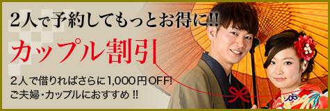 2人で予約してもっとお得に!! カップル割引 2人で借りれば1,000円OFF! ご夫婦・カップルにおすすめ!!