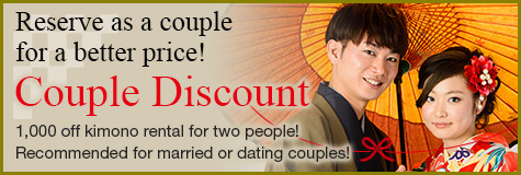 Reserve as a couple for a better price! Couple Discount 1,000 off kimono rental for two people! Recommended for married or dating couples!