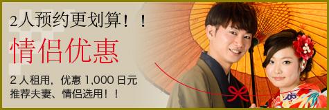 2人预约更划算!!情侣优惠 2人租用,优惠1,000日元 推荐夫妻、情侣选用!!