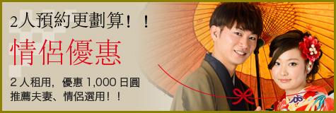 2人預約更劃算!!情侶優惠 2人租用,優惠1,000日圓 推薦夫妻、情侶選用!!