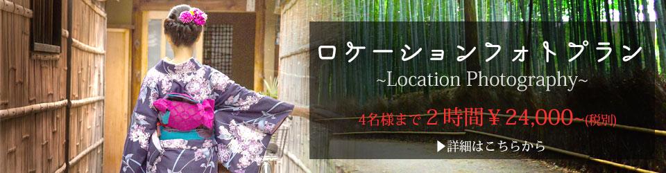 着物を着て、京都の美しい町の中でプロによる写真をとりませんか、などおすすめの撮影スポットへプロのカメラマンが同行いたします。