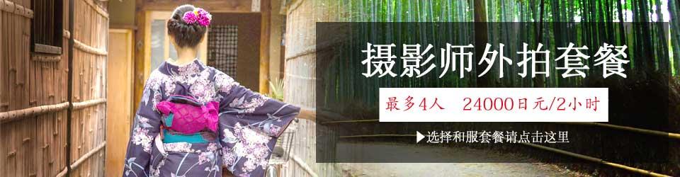 想不想试试穿着和服在京都的美丽景色中拍摄写真呢?
