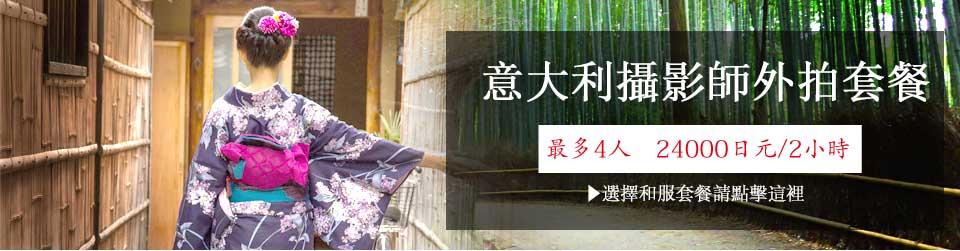 想不想試試穿著和服在京都的美麗景色中拍攝寫真呢?