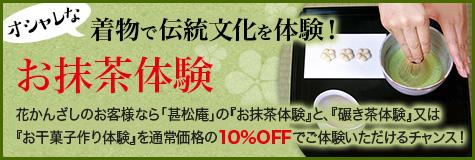 「お茶」の世界をもっと手軽に! お抹茶体験 日本文化が凝縮された『お抹茶体験』と、『碾き茶体験』または『お干菓子作り体験』を特別価格でご利用いただけるチャンス!