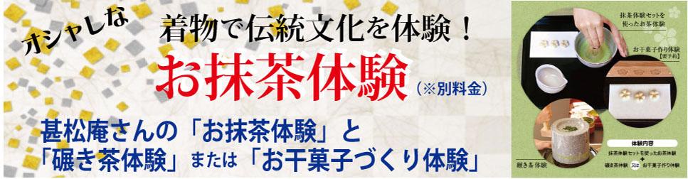 「お茶」の世界をもっと手軽に! お抹茶体験 日本文化が凝縮された『お抹茶体験』と、『碾き茶体験』または『お干菓子作り体験』をおススメプランとしてご紹介!