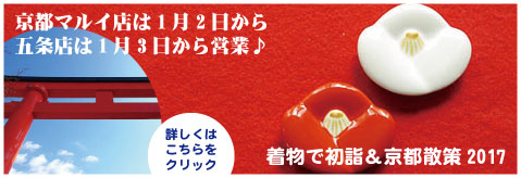 京都マルイ店は1月2日から五条店は1月3日から営業♪着物で初詣&京都散策2017
