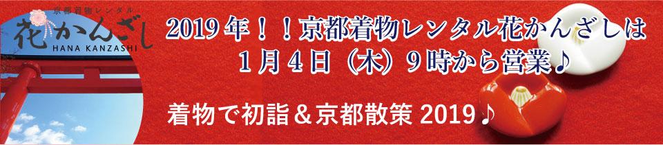 京都着物レンタル花かんざし 年末年始のお知らせ