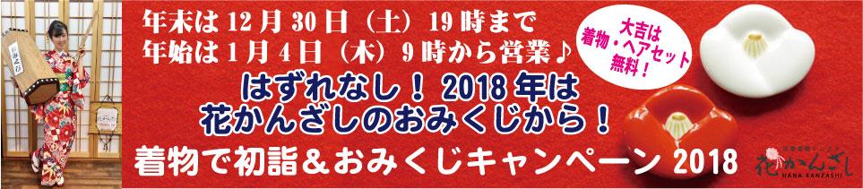京都着物レンタル花かんざしみくじ予告キャンペーン2018