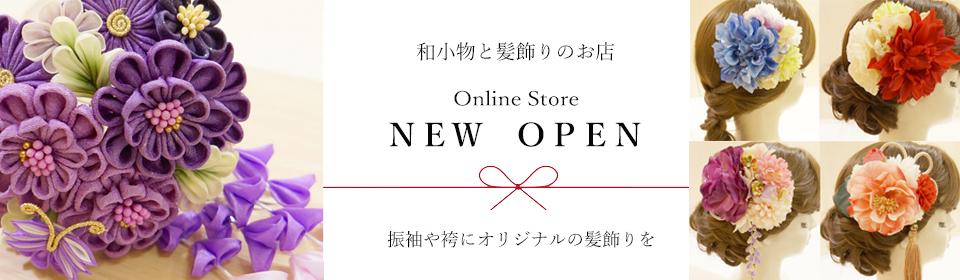 京都の着物レンタル花かんざしが運営する、和小物のお店です。