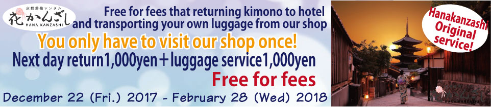 January Campaign:Free for fees that returning kimono to hotel and transporting your own luggage from our shop