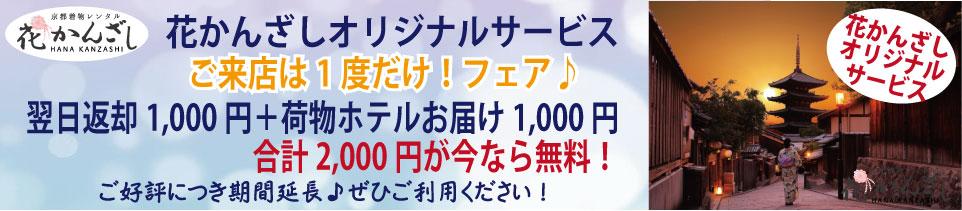 京都着物レンタルオリジナルサービスキャンペーン