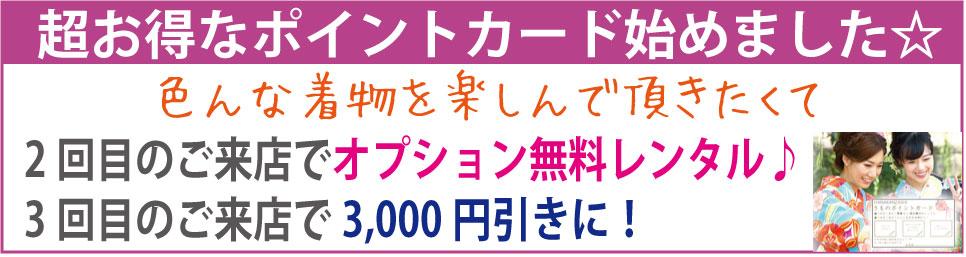京都着物レンタル花かんざし お得なポイントカード始めました