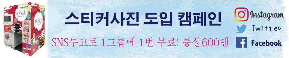 스티커사진 도입 캠페인