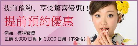 提前預約,享受驚喜優惠!!提前預約優惠 例如,標準套餐 正價 5,000日圓 提前預約 3,000日圓(不含稅)
