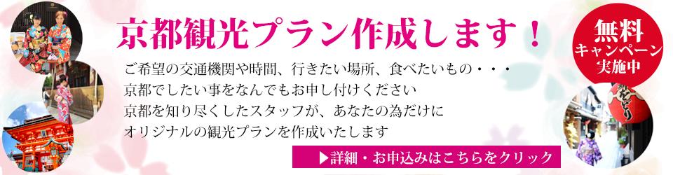 京都観光プラン作成します! 無料キャンペーン実施中 ご希望の交通機関や時間、行きたい場所、食べたいもの… 京都でしたい事をなんでもお申し付けください 京都を知り尽くしたスタッフが、あなたの為だけにオリジナルの観光プランを作成いたします 詳細・お申込みはこちらをクリック