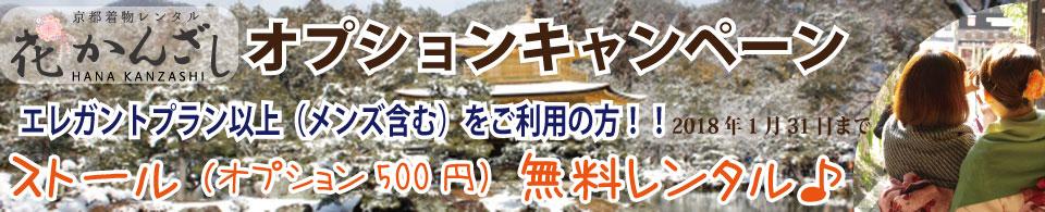 京都着物レンタル花かんざしストールキャンペーン
