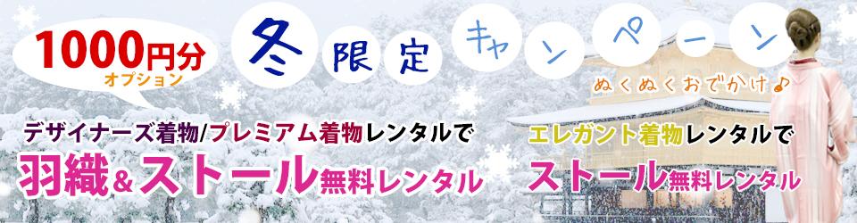 京都着物レンタル花かんざし 冬キャンペーン2016 期間限定羽織&ストール無料レンタル!