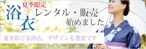 京都着物レンタル花かんざし 期間限定 浴衣レンタル