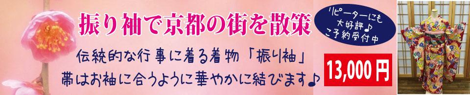 組み合わせ次第で自由自在!振り袖で京都の街を散策。