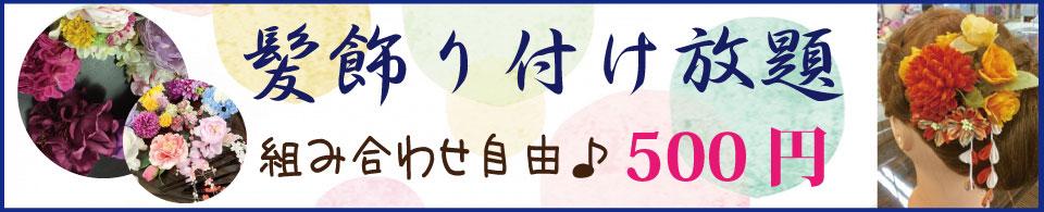 京都着物レンタル花かんざし髪飾り付け放題