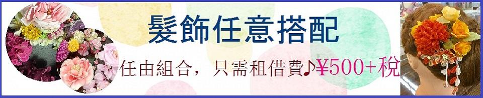 目前推出髮飾的任意組合以¥500提供