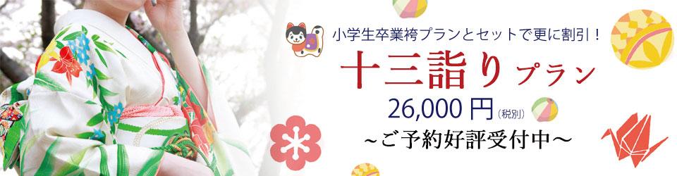 京都着物レンタル花かんざし十三詣りキャンペーン