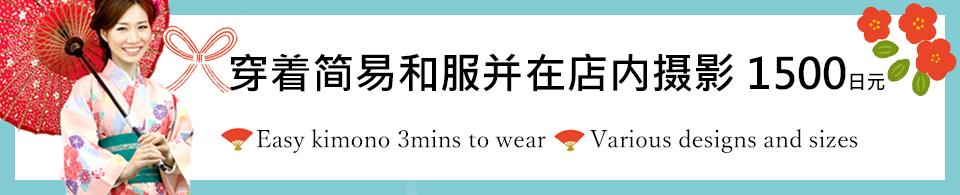 穿着简易和服并在店内摄影 1500日元