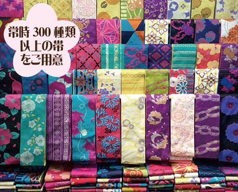 常時500種類の着物、300種類以上の帯をご用意お好きな組み合わせでどうぞ!