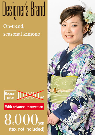Special, higher grade kimono Designer Brand Plan Regular price 10,000 yen With advance reservation 8,000 yen