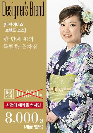 Designer's Brand 디자이너즈 브랜드 코스 한 단계 위의 특별한 옷차림 엘레강트 코스10,000엔 사전에 예약을 하시면 8,000엔(세금 별도)