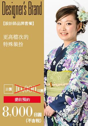 更高檔次的特殊裝扮 設計師品牌套餐 正價 10,000日圓 提前預約,8,000日圓(不含稅)